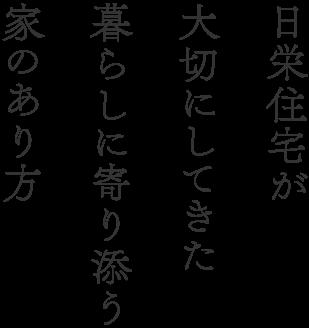 日栄ism