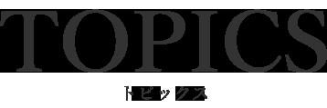 TOPICS トピックス